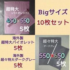 "Thumbnail of ""Bigサイズ2種類10枚セット(宅配ビニール袋ワンタッチテープ付)"""
