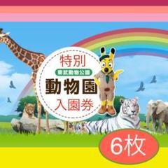 "Thumbnail of ""東武動物公園 特別入園券 6人分"""