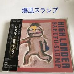 "Thumbnail of ""爆風スランプ/ハイランダー"""