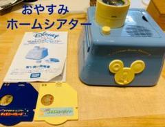 """Thumbnail of """"タカラトミーおやすみホームシアター"""""""
