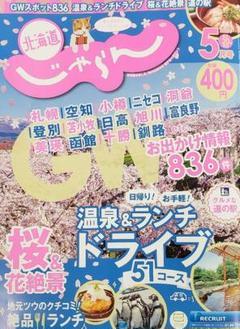 "Thumbnail of ""じゃらん 北海道 2021 5月"""