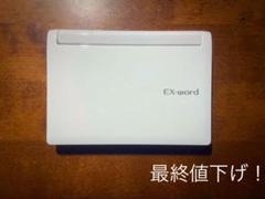 "Thumbnail of ""電子辞書 EX word DATAPLUS6 XD-D2800"""