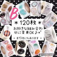 """Thumbnail of """"ʚ❤︎ɞ 《B》組み合わせ変更OK♬*゜ サンキューシール ❁⃘ ロール 切り売り"""""""