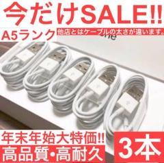 """Thumbnail of """"1m×3本 iPhone ライトニングケーブル 充電器 純正品質"""""""