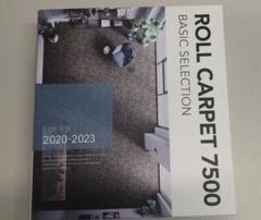 """Thumbnail of """"サンゲツ ロールカーペット7500 2020〜2023 サンプルブック"""""""