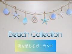 "Thumbnail of ""海を感じるガーランド Blue モビール 夏 インテリア 玄関 マリン雑貨"""