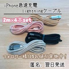 "Thumbnail of ""iphone用 急速充電Lightningケーブル 2m×4本セット"""