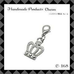 """Thumbnail of """"【C-168】クラウン ハンドメイドチャーム"""""""