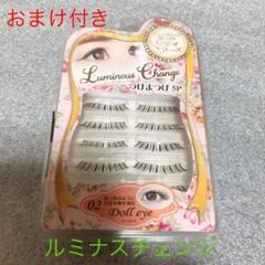 "Thumbnail of ""✨新品未開封品✨ルミナス つけまつ毛(おまけ付き)"""