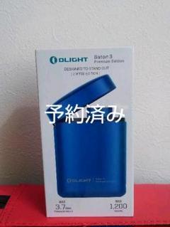 """Thumbnail of """"【限定色】Olight(オーライト) Baton 3 ワイヤレス充電ケース付"""""""