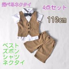 """Thumbnail of """"【110cm】男の子 サマーフォーマル 4点セット212 夏用スーツ 半袖スーツ"""""""