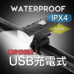 "Thumbnail of ""USB充電式の自転車用LEDフロントライト"""
