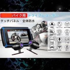 """Thumbnail of """"【前後カメラ完全防水&ケーブルなども全て完全防水仕様♪❤】ドライブレコーダー"""""""