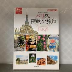 "Thumbnail of ""8つのテーマで行くパリ発、日帰り小旅行"""