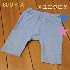 "Thumbnail of ""80サイズ 男の子 女の子 パンツ スパッツ ユニクロ"""