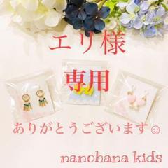 "Thumbnail of ""人気【No.1〜No.3】キッズ用 おほしさまイヤリング ハンドメイド"""