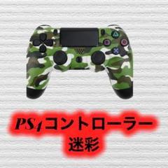 "Thumbnail of ""PS4 コントローラー 新品未使用 互換品 迷彩"""
