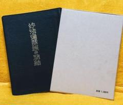 "Thumbnail of ""【美品】妙法蓮華経并開結⭐️霊友会"""