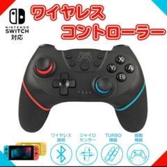 """Thumbnail of """"限定セール!新品 Switch コントローラー スイッチ ワイヤレス プロコン"""""""