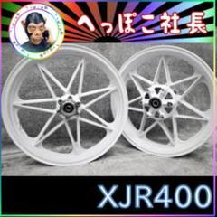 """Thumbnail of """"XJR400 キャスト ホイール 白 /ホワイト4HM 前後18インチ"""""""