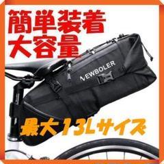 "Thumbnail of ""ロードバイク 自転車 大容量 サドルバッグ 3~13L 自転車用品 R120"""