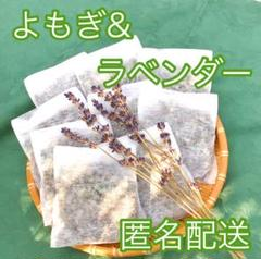 "Thumbnail of ""乾燥よもぎ(新芽のみ)&ラベンダー7g×10 お風呂 よもぎ蒸し ハーブ蒸し"""