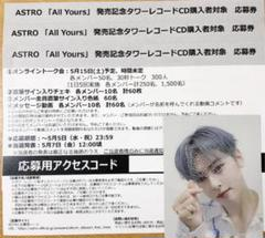 "Thumbnail of ""astro タワレコ 応募券 3口"""