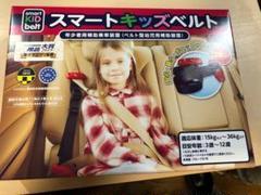 "Thumbnail of ""スマートキッズベルト1本新品未使用品 smart kids belt"""