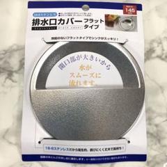 "Thumbnail of ""排水口カバー ステンレス フラットタイプ 清潔キッチン 日本製"""