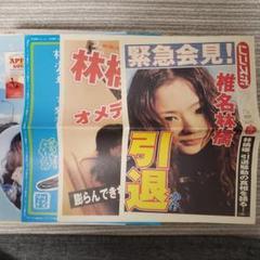 """Thumbnail of """"椎名林檎 風雲ディストーション FC会報誌"""""""
