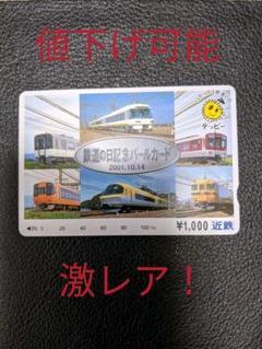 "Thumbnail of ""近鉄レア Vistaカー写真付"""