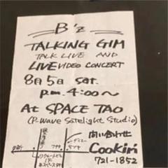 "Thumbnail of ""B'zデビュー当時1989年 行われていたTALKING GYM紙チケット(貴重"""