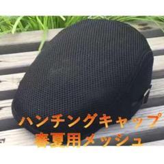 "Thumbnail of ""ベレー帽 メッシュハンチング ブラック 帽子 黒 キャップ ユニセックス"""