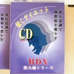 """Thumbnail of """"聴くダイエットCD"""""""