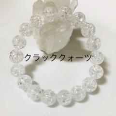 """Thumbnail of """"No.600 強力なパワー❤️クラック水晶❤️パワーストーン ブレスレット"""""""