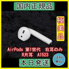 "Thumbnail of ""AirPods 第一世代 エアーポッズ 第1世代 右耳のみ R片耳 Apple"""