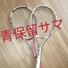 "Thumbnail of ""希少品 ミズノ ソフトテニスラケット 軟式 2本 セット"""