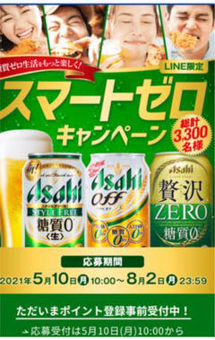 "Thumbnail of ""アサヒスマートゼロキャンペーン 応募シール 240枚"""