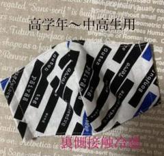 "Thumbnail of ""裏側接触冷感♡高学年用♡英字 おしゃれ"""