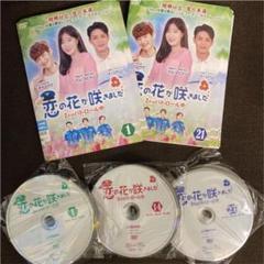 """Thumbnail of """"ネ402◎ 恋の花が咲きました~2人はパトロール中~  DVD全40巻セット"""""""