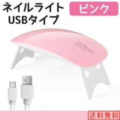 "Thumbnail of ""ネイルライト ピンク ジェルネイル USB UVライト レジン硬化"""