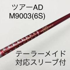 """Thumbnail of """"★テーラーメイド 1W用 ★ツアーAD M9003 ★6S"""""""