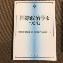 "Thumbnail of ""国際政治学をつかむ = The Essentials of Internati…"""