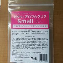 """Thumbnail of """"2袋セットピタッとアロマクリアスモールマスク用"""""""