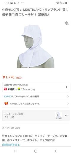 "Thumbnail of ""頭巾帽子モンブラン"""