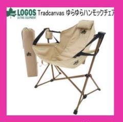 "Thumbnail of ""ゆらゆらハンモックチェア LOGOS ロゴス"""