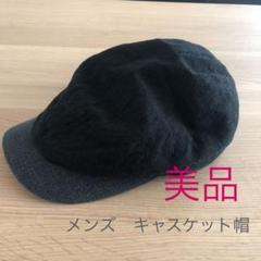 """Thumbnail of """"キャスケット 帽子 ハット"""""""