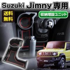 """Thumbnail of """"ジムニー 収納 JB64 JB74 AT車用 カスタム ドリンクホルダー"""""""