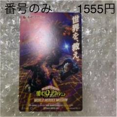 """Thumbnail of """"ヒロアカ ムビチケ"""""""