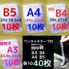 "Thumbnail of ""ワンタッチテープ付き OPP袋❗お買い得❗️ 4種類 各10枚40枚 OPP"""